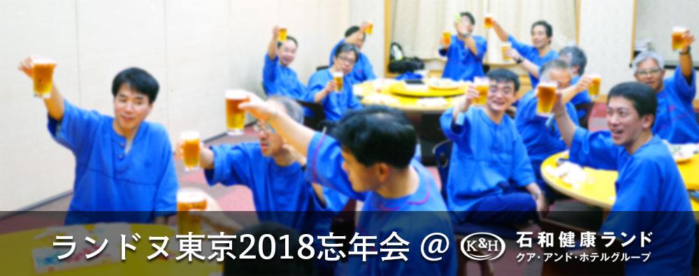 ランドヌ東京2018忘年会